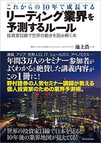 これからの10年で成長するリーディング業界を予測するルール: 投資家目線で世界の動きを読み解く本