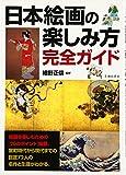 日本絵画の楽しみ方完全ガイド (池田書店の趣味完全ガイドシリーズ)