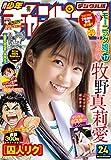 週刊少年チャンピオン2017年24号 [雑誌]