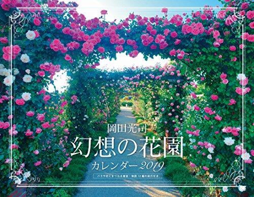 [画像:岡田光司 幻想の花園 カレンダー 2019]