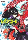 レインコードーRAINCODEー (IDコミックス REXコミックス)