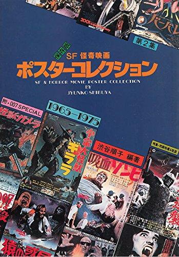 takamix 5書籍■「SF怪奇映画・ポスターコレクション」 豪華カラー本1965~1975年