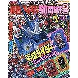 仮面ライダーセイバー&ライダー 2021年 08 月号 [雑誌]: てれびくん 増刊