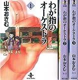 わが指のオーケストラ 文庫版 コミック 全3巻完結セット (秋田文庫)