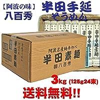 八百秀 半田手延べ素麺 3Kg【125gバラ24束】(中太)【送料込み】※北海道、沖縄及び離島は別途発送料金が発生します