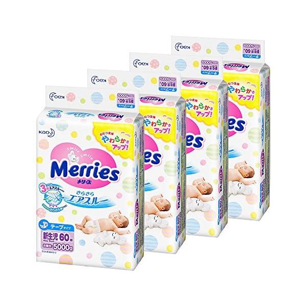 メリーズテープ 新生児用(お誕生~5kg) さら...の商品画像