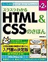 スラスラわかるHTML CSSのきほん 第2版
