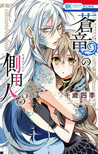 蒼竜の側用人 3 (花とゆめコミックス)
