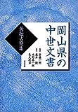 岡山県の中世文書—黄薇古簡集—