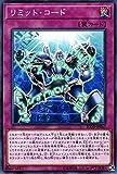 リミット・コード ノーマル 遊戯王 フレイムズ・オブ・デストラクション flod-jp067