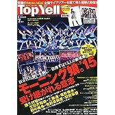 TopYell(トップエール) 2015年 07 月号 [雑誌]