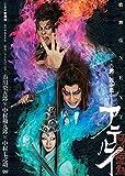 シネマ歌舞伎 歌舞伎NEXT 阿弖流為〈アテルイ〉[DVD]