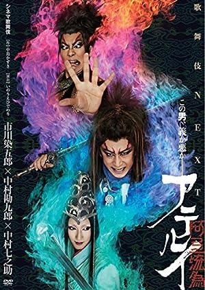 シネマ歌舞伎 歌舞伎NEXT 阿弖流為 〈アテルイ〉 [DVD]