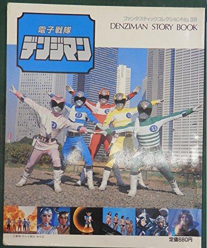 電子戦隊デンジマン (ファンタスティック・コレクション39)