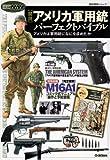 図説アメリカ軍用銃パーフェクトバイブル (歴史群像シリーズ Modern Warfare MW)