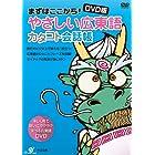 DVD版 やさしい広東語 カタコト会話帳 (<DVD>)