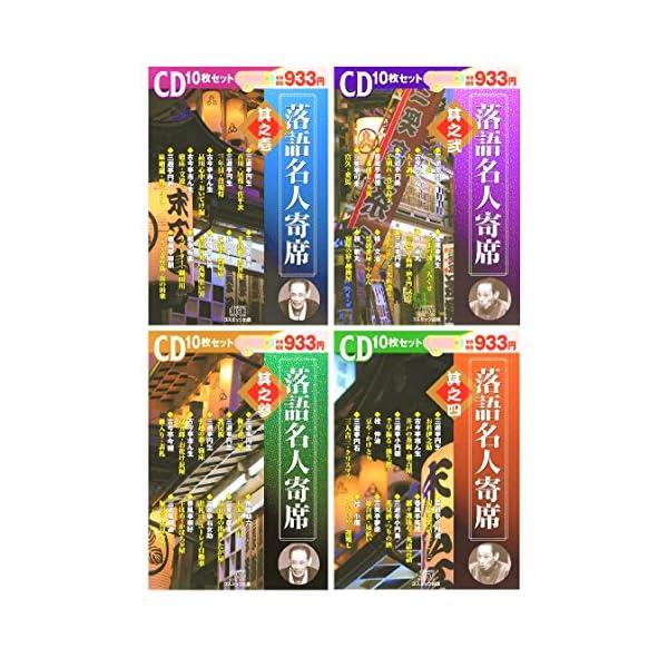 落語名人寄席 全4巻 CD40枚組 (収納ケー...の紹介画像4