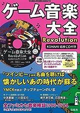 「ゲーム音楽大全Revolution」はコナミ名作全13曲CD付き