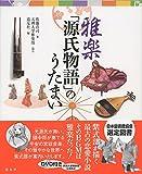 雅楽「源氏物語」のうたまい(DVD付き)