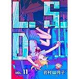 L.S.D(11) (NINO)