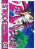 プリンス・オブ・ストライド 04 (シルフコミックス)