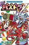 パズドラZ 3 (てんとう虫コロコロコミックス)