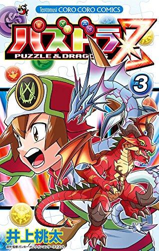 パズドラZ 3 (てんとう虫コロコロコミックス)...