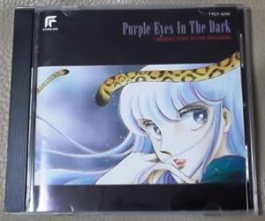 闇のパープル・アイ/オリジナル・アルバム