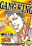 ギャングキング ジャスティスのピンコ編 (講談社プラチナコミックス)