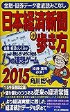 2015 日本経済新聞の歩き方