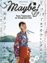 Maybe! Vol.5 (SHOGAKUKAN SELECT MOOK) (小学館セレクトムック)