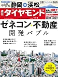 週刊ダイヤモンド 2014年12/6号 [雑誌]