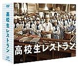 高校生レストラン DVD-BOX[VPBX-14951][DVD] 製品画像