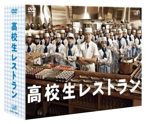 高校生レストラン DVD-BOXの詳細を見る