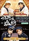 「つまみは塩だけ」イベントDVD「つまみは塩だけの宴in東京2017」[DVD]