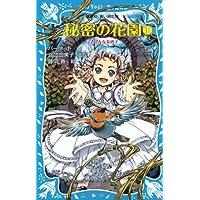 秘密の花園1 ふきげんな女の子 (講談社青い鳥文庫)