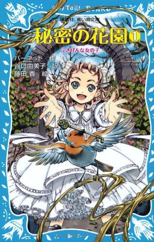 秘密の花園1 ふきげんな女の子 (講談社青い鳥文庫)の詳細を見る