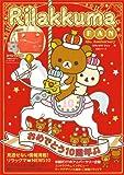 リラックマ FAN 10th Anniversary (生活シリーズ)
