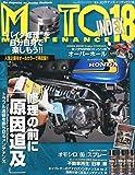 モトメンテナンス・インデックス(18) 2015年 10 月号 [雑誌]: モトメンテナンス 増刊