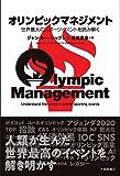 オリンピックマネジメントー世界最大のスポーツイベントを読み解く