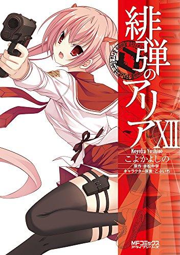 緋弾のアリア (12) (MFコミックス アライブシリーズ)の詳細を見る