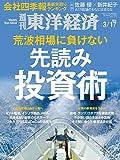 週刊東洋経済 2018年3/17号 [雑誌]