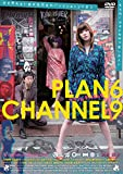 PLAN6 CHANNEL9[DVD]