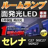 GTX セレナ C27 新型 [全グレード対応:ハイウェイスター/ライダー]ランディSGC27 SGN27 専用設計 LED ルームランプ 室内灯 ドレスアップパーツ 専用工具付
