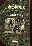 江戸幕府と朝廷 (マンガ 日本の歴史)
