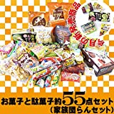 お菓子・駄菓子 約55点詰合せセット(家族団らんセット)