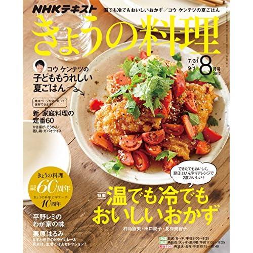 NHKきょうの料理 2017年8月号 [雑誌] (NHKテキスト)