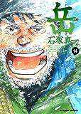 岳 みんなの山 14 (ビッグコミックス)   (小学館)