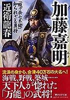 加藤嘉明(よしあき)