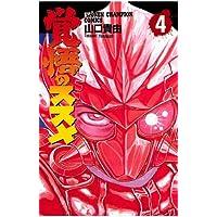 覚悟のススメ(4) (少年チャンピオン・コミックス)